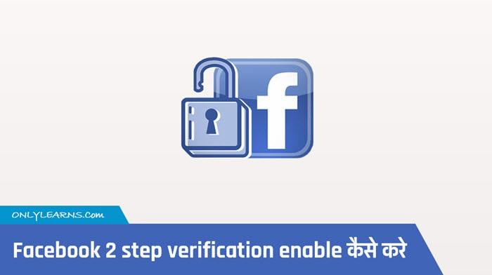 Facebook-2-step-verification-enable
