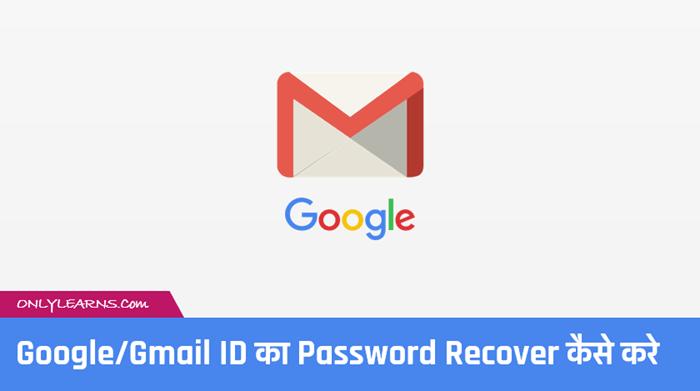 google-gmail-id-ka-passowrd-recover-kaise-kare