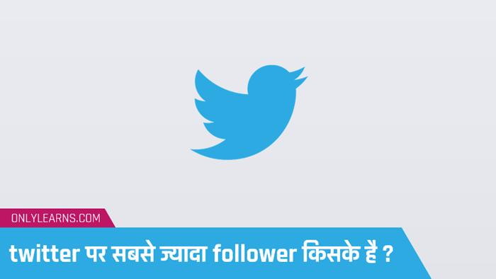 twitter-par-sabse-jyada-follower-kiske-hai