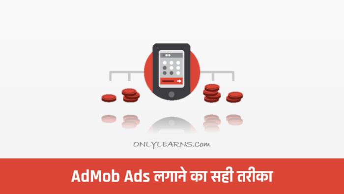 Apps-par-AdMob-ads-lganae-ka-sahi-tarika