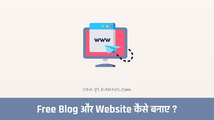blog-kaise-banaye-in-hindi
