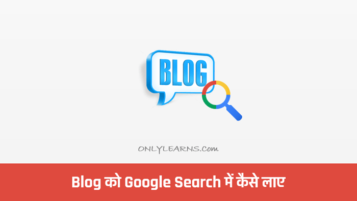 blog-ko-google-search-me-kaise-laye