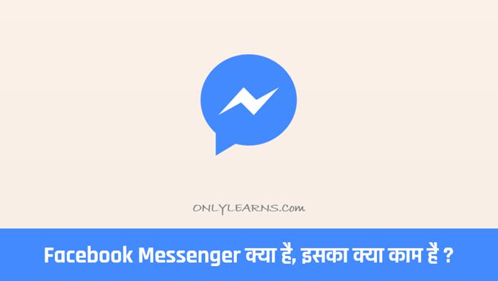 facebook-messanger-kya-hai