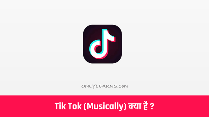 tik-tok-musically-kya-hai
