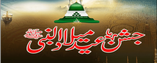 12-rabi-ul-awal-2015-New-naat-collection-Dailymotion-Download