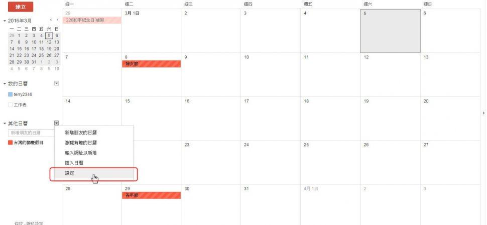 匯出、修改、再匯入google台灣的節慶假日,製作2016行事曆
