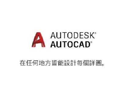 AutoCad也有app,手機也能看dwg檔