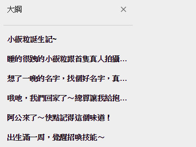 用google文件製作epub電子書及文件大綱