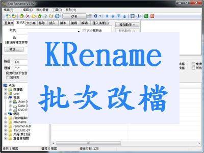 [免安裝]批次改檔名工具,KRename,搬運工必備。