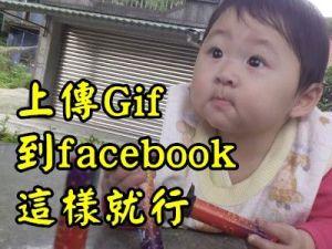 怎麼在facebook放gif檔,直接上傳就可以。
