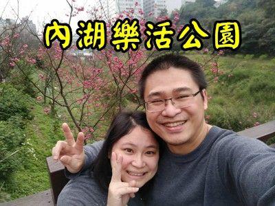 趁著天氣好,到內湖樂活公園賞櫻步道散步賞櫻