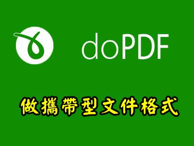 怎麼變更doPDF的語系成中文。