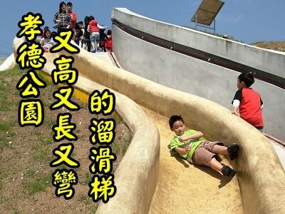 [基隆]孝德公園,又長又有離心力的滑石子溜滑梯。