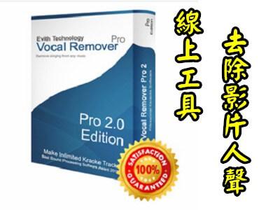 免軟體線上移除影片或MP3中的人聲~Vocal Remover(附下載說明)