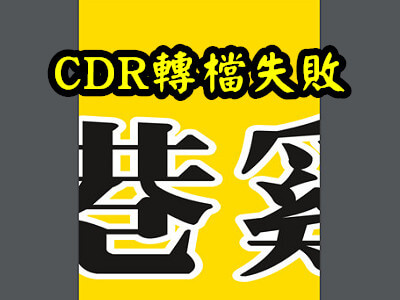 [線上工具]CDR轉PDF、JPEG等等格式~ACONVERT