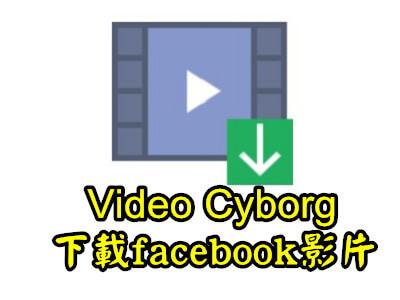 下載facebook影片的好幫手~Video Cyborg