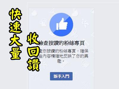 不想再看到太多訊息,快速移除以前在facebook粉絲專頁按下的讚吧!