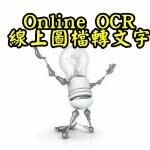 支援繁體中文,圖片轉文字,線上OCR文字辨視工具