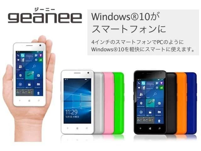geanee windows 10 mobile