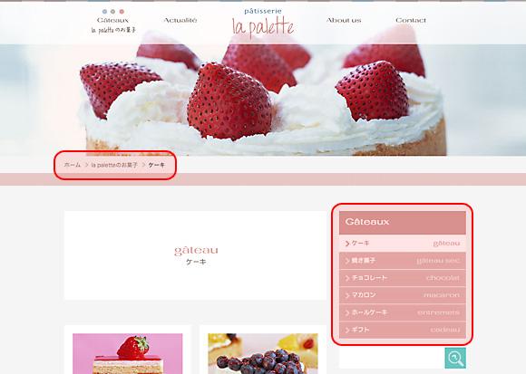 各お菓子のページ