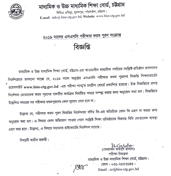 Notice SSC Exam