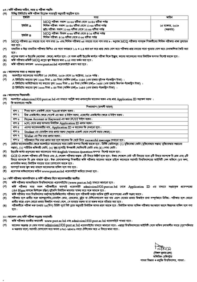 Pabna University of Science Technology PUST Admission 2020-21 Page 2