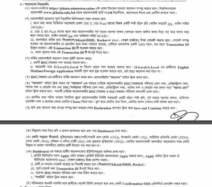 JKKNIU admission test 2019 20 apply procedure
