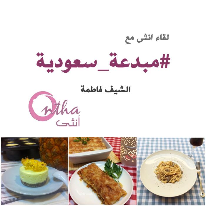 مبدعة سعودية فاطمة