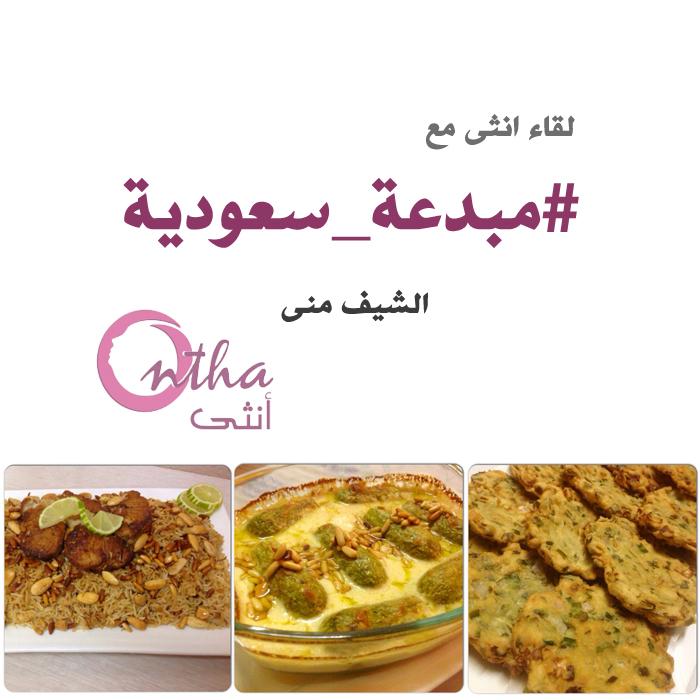 مبدعة سعودية منى