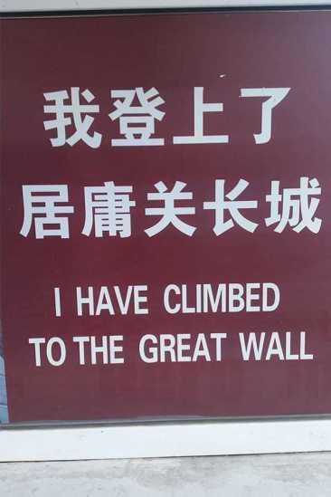 Beijing 11
