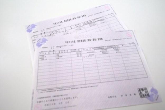 倉敷の固定資産税評価証明書