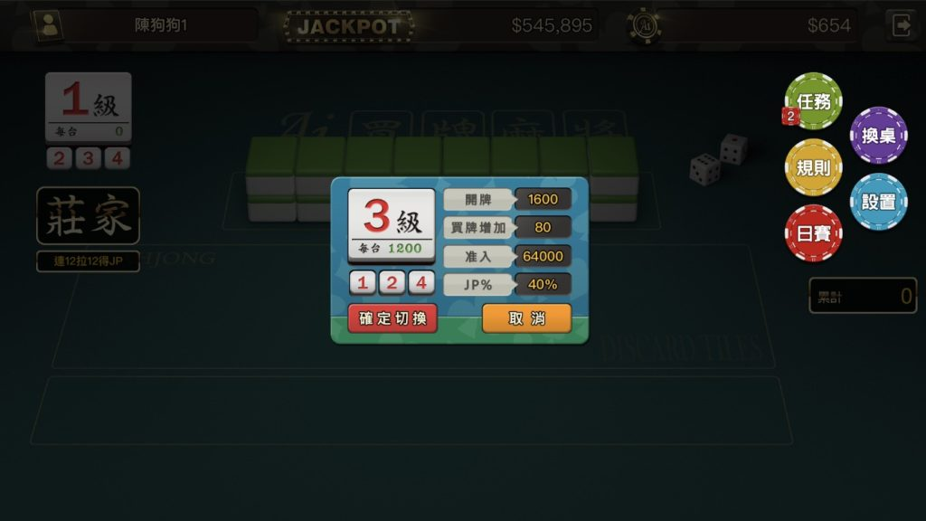 招財8 買牌麻將賺錢超簡單 - slot老虎機秘辛與遊戲推薦