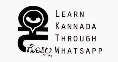 """""""Kannada gotilla macha"""""""