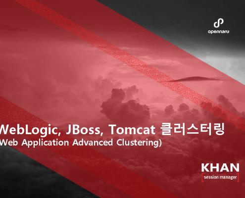 Tomcat JBoss WebLogic 간 세션 클러스터링 데모