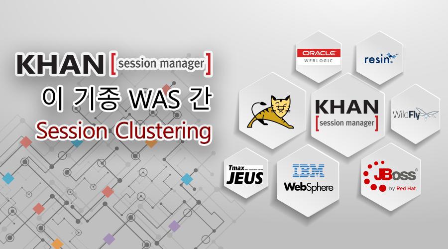 Tomcat 과 JBoss 간 세션 클러스터링 데모