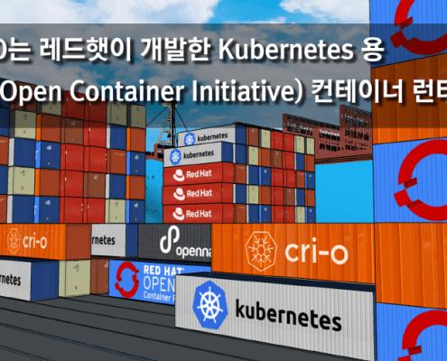 레드햇이 개발한 CRI-O 는 Kubernetes 용 Open Container Initiative (OCI) 컨테이너 런타임이다.