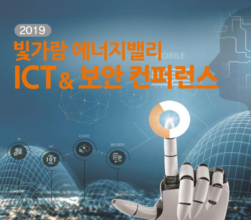 2019 빛가람 에너지밸리 ICT&보안 컨퍼런스
