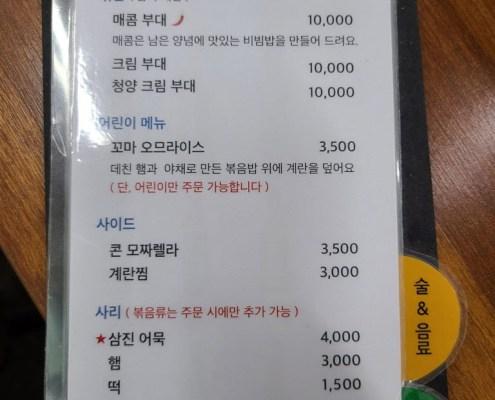 서울숲 부대끼니 메뉴