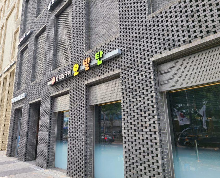 오발탄 서울숲점