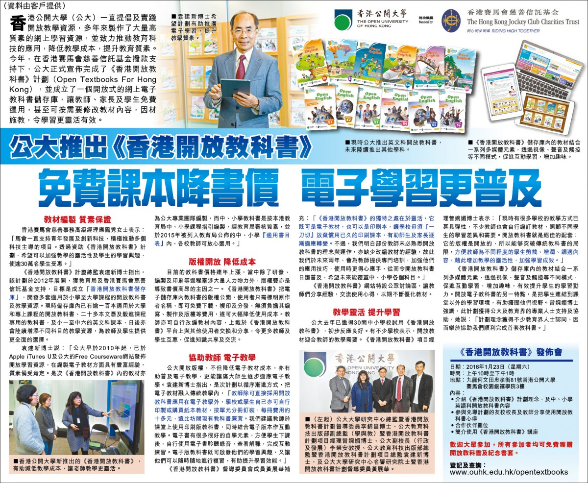 Media and Events | Open Textbooks for Hong Kong