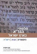 תלמידי הגר''א בארץ ישראל:<br> היסטוריה, הגות, ריאליה - קובץ מחקרים