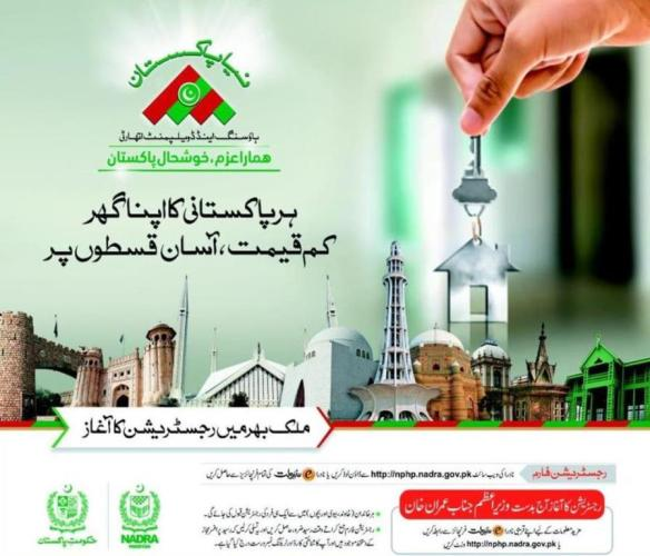 Nia Pakistan housing registration starts today – Overseas