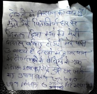 Alleged suicide note of the farmer