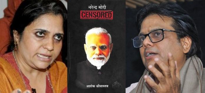 Narendra Modi Censored book by author Ashok Shrivastav