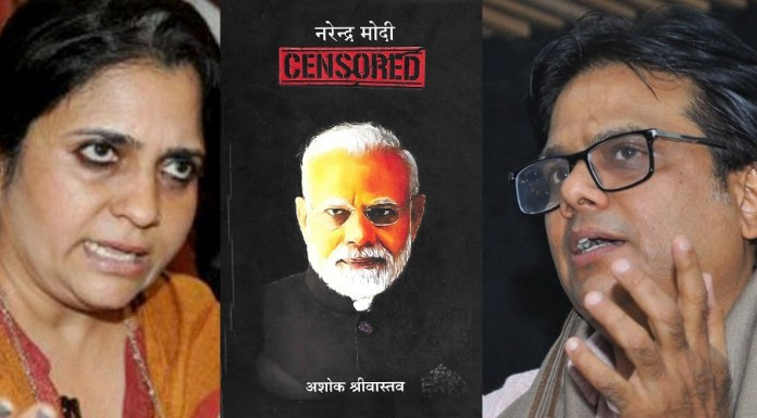Narendra Modi Censored book by author Ashok Shrivastav