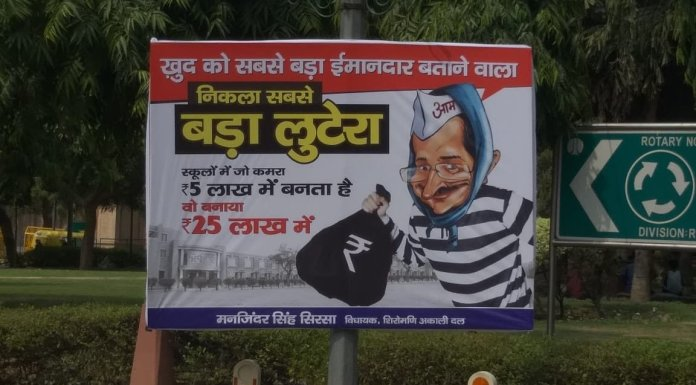 Posters accusing Delhi CM Arvind Kejriwal being thief have emerged in the National capital