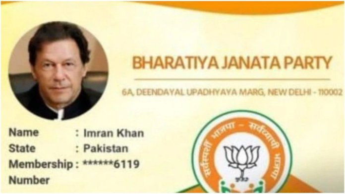 Ghulam Fareed Sheikh arrested for making forged BJP membership e-cards and circulating them on social media