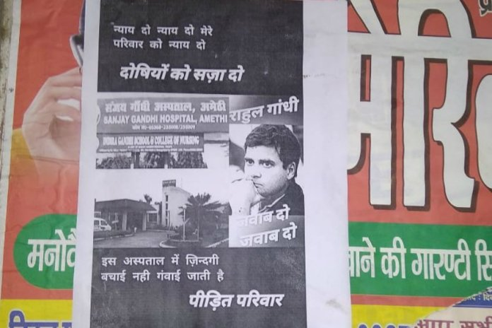 Posters demanding justice for a victim family seen in Amethi just before Rahul Gandhi's visit