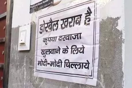 poster in Ambala saying chant Modi instead of pressing doorbell