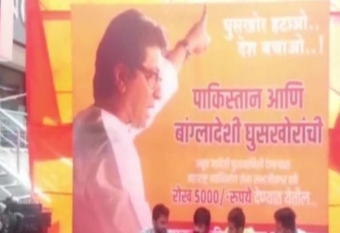 MNS poster against illegal immigrants offers 5000 rs cash award for informers